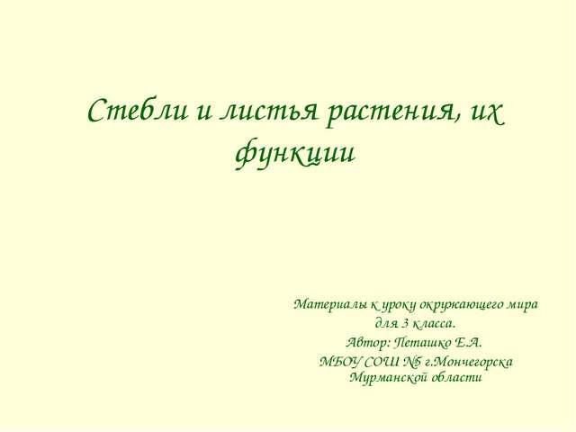 Стебли и листья растения, их функции Материалы к уроку окружающего мира для 3...