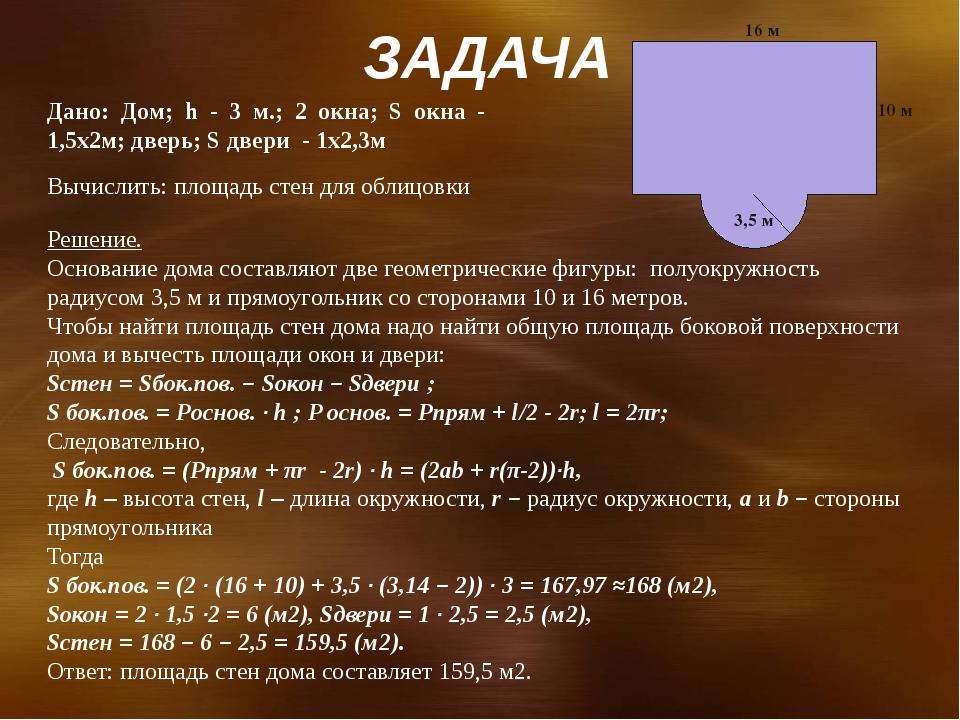 ЗАДАЧА Дано: Дом; h - 3 м.; 2 окна; S окна - 1,5х2м; дверь; S двери - 1х2,3м...