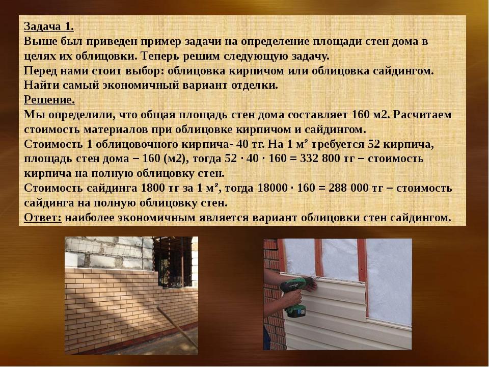 Задача 1. Выше был приведен пример задачи на определение площади стен дома в...
