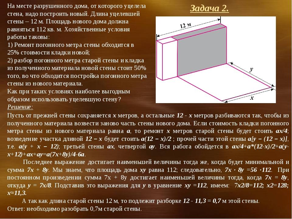 Пусть от прежней стены сохраняется x метров, а остальные 12 - x метров разбив...