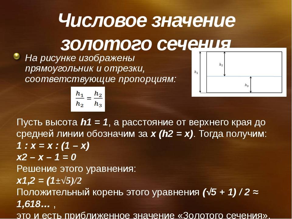 Числовое значение золотого сечения На рисунке изображены прямоугольник и отре...