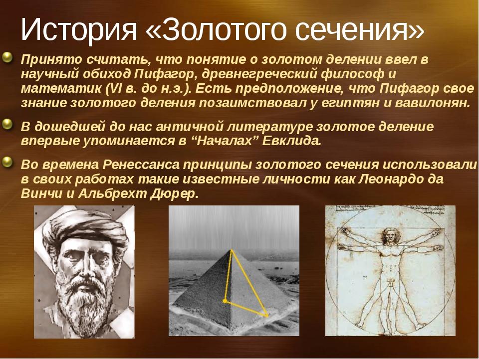 История «Золотого сечения» Принято считать, что понятие о золотом делении вве...