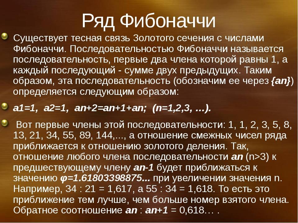 Ряд Фибоначчи Существует тесная связь Золотого сечения с числами Фибоначчи. П...