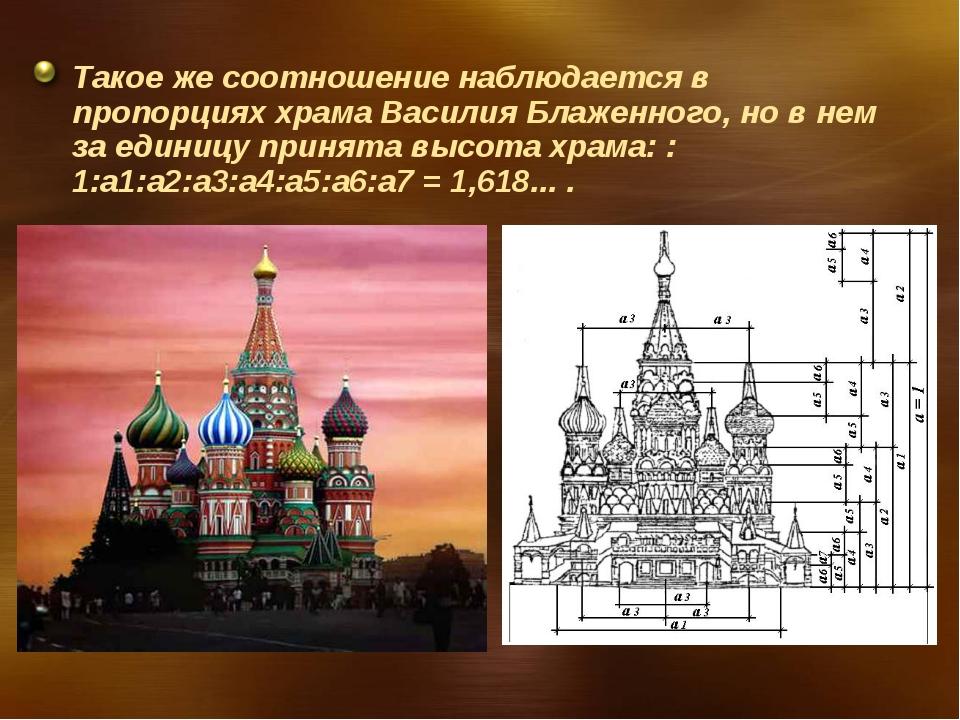 Такое же соотношение наблюдается в пропорциях храма Василия Блаженного, но в...
