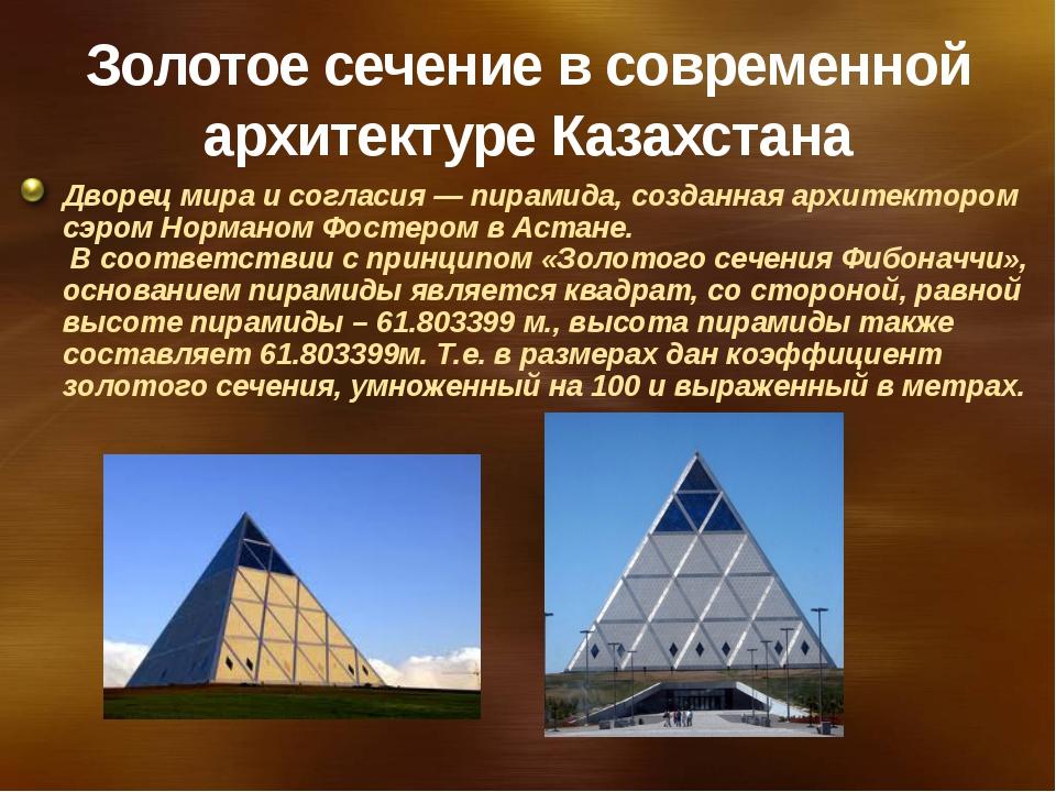 Золотое сечение в современной архитектуре Казахстана Дворец мира и согласия —...