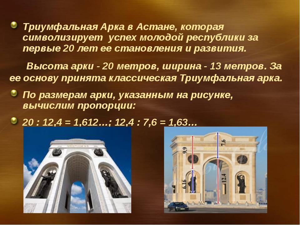Триумфальная Арка в Астане, которая символизирует успех молодой республики за...