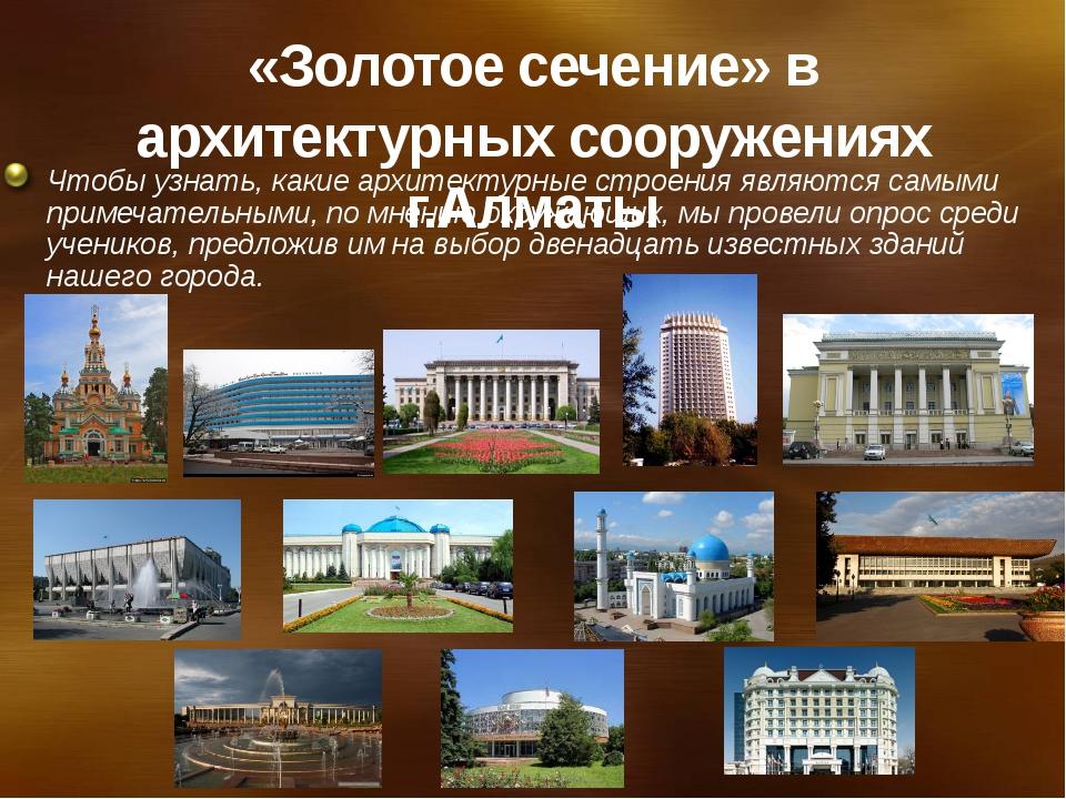 «Золотое сечение» в архитектурных сооружениях г.Алматы Чтобы узнать, какие ар...