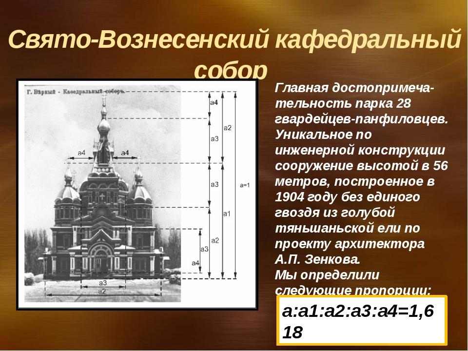 Свято-Вознесенский кафедральный собор Главная достопримеча-тельность парка 28...