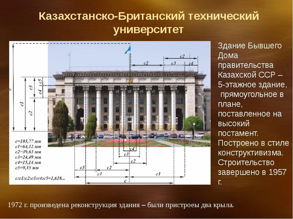 Казахстанско-Британский технический университет Здание Бывшего Дома правитель...