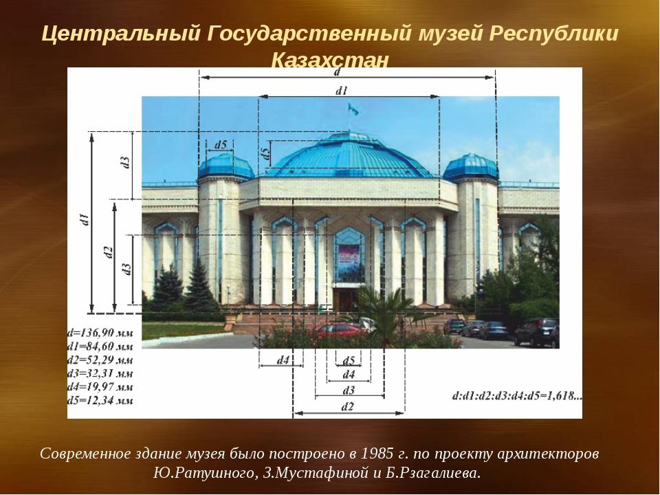 Центральный Государственный музей Республики Казахстан Современное здание муз...