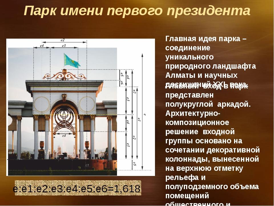 Парк имени первого президента Главный вход в парк представлен полукруглой ар...