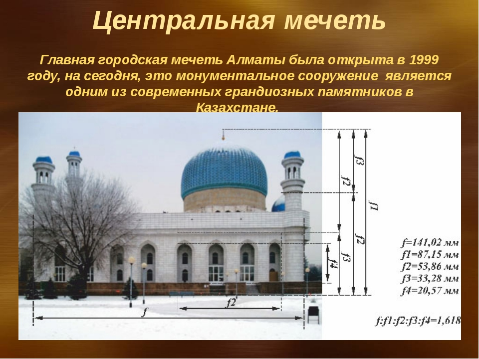 Центральная мечеть Главная городская мечеть Алматы была открыта в 1999 году,...
