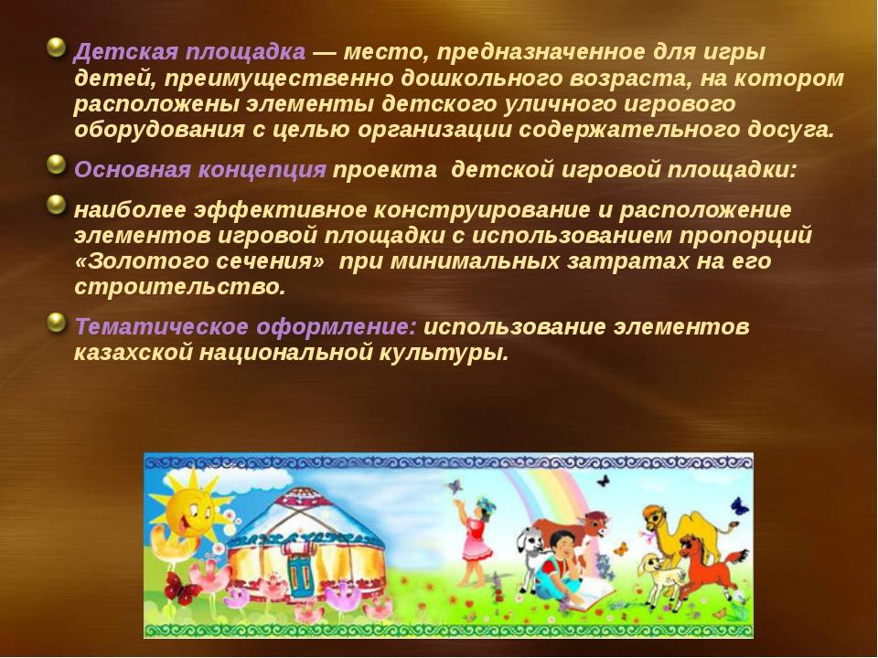 Детская площадка — место, предназначенное для игры детей, преимущественно дош...