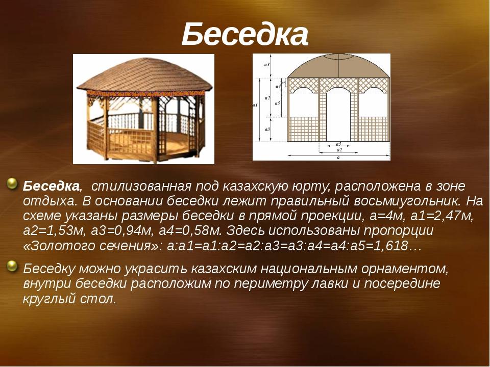 Беседка Беседка, стилизованная под казахскую юрту, расположена в зоне отдыха....