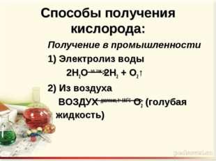 Способы получения кислорода: Получение в промышленности 1) Электролиз воды 2H
