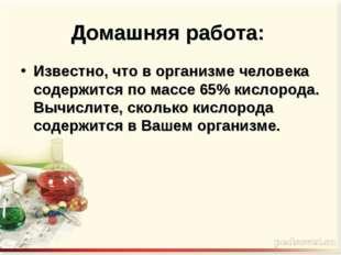 Домашняя работа: Известно, что в организме человека содержится по массе 65% к