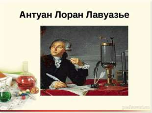 Антуан Лоран Лавуазье