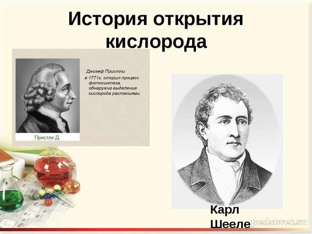 История открытия кислорода Карл Шееле