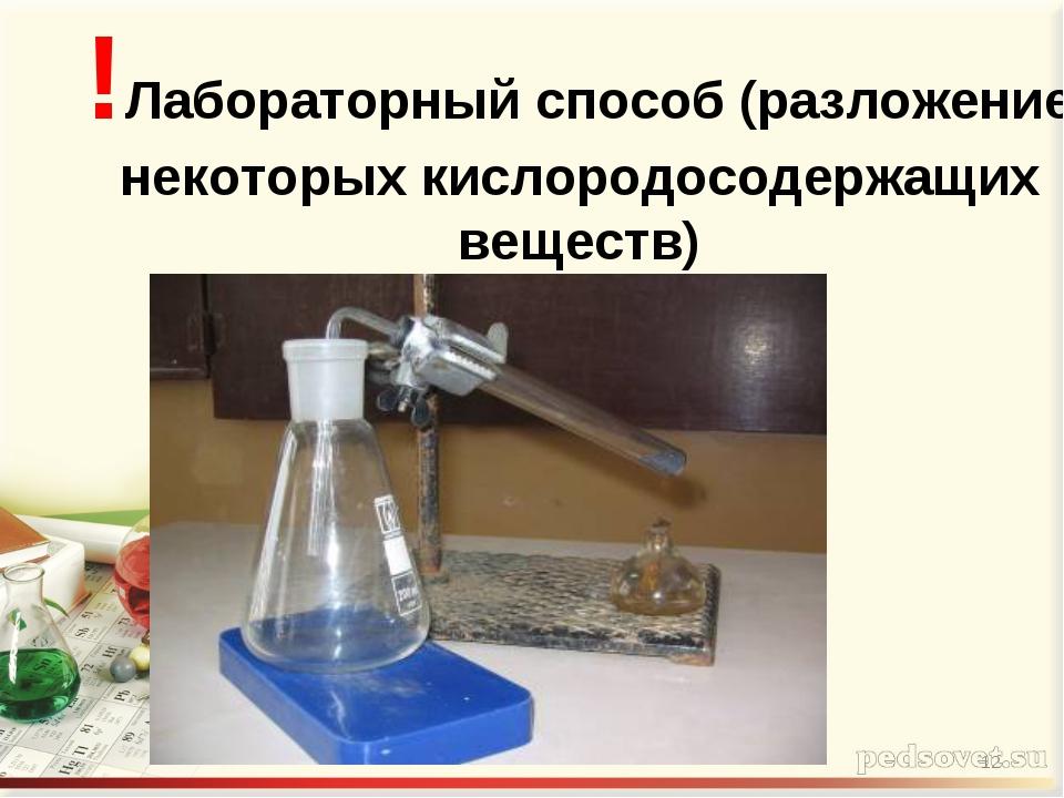 * !Лабораторный способ (разложение некоторых кислородосодержащих веществ)