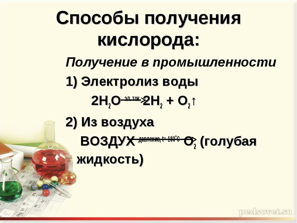 Способы получения кислорода: Получение в промышленности 1) Электролиз воды 2H...