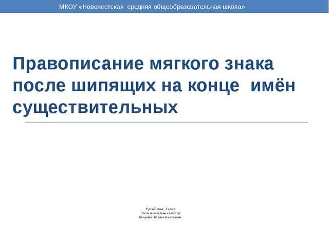 Правописание мягкого знака после шипящих на конце имён существительных Русски...