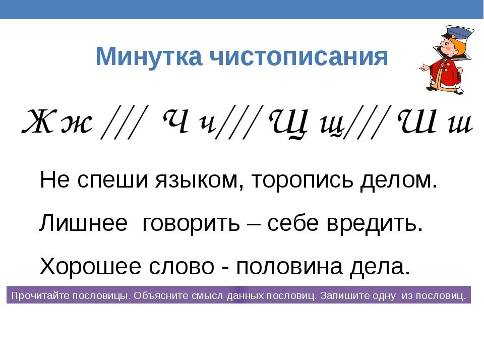 МИНУТКА ЧИСТОПИСАНИЯ 3 КЛАСС ПО РУССКОМУ ЯЗЫКУ СКАЧАТЬ БЕСПЛАТНО