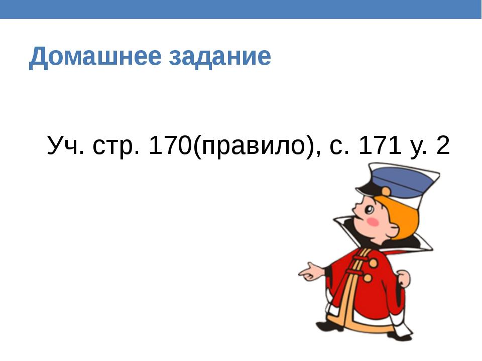 Домашнее задание Уч. стр. 170(правило), с. 171 у. 2