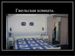 Гжельская комната.