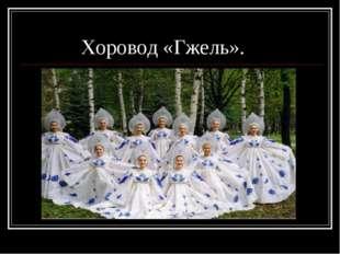 Хоровод «Гжель».