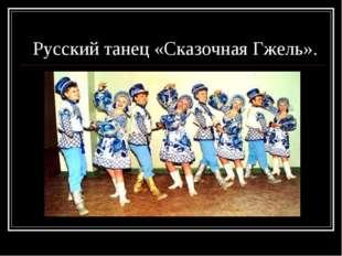 Русский танец «Сказочная Гжель».