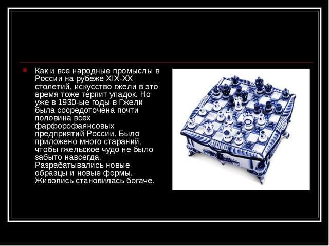 Как и все народные промыслы в России на рубеже XIX-XX столетий, искусство гже...
