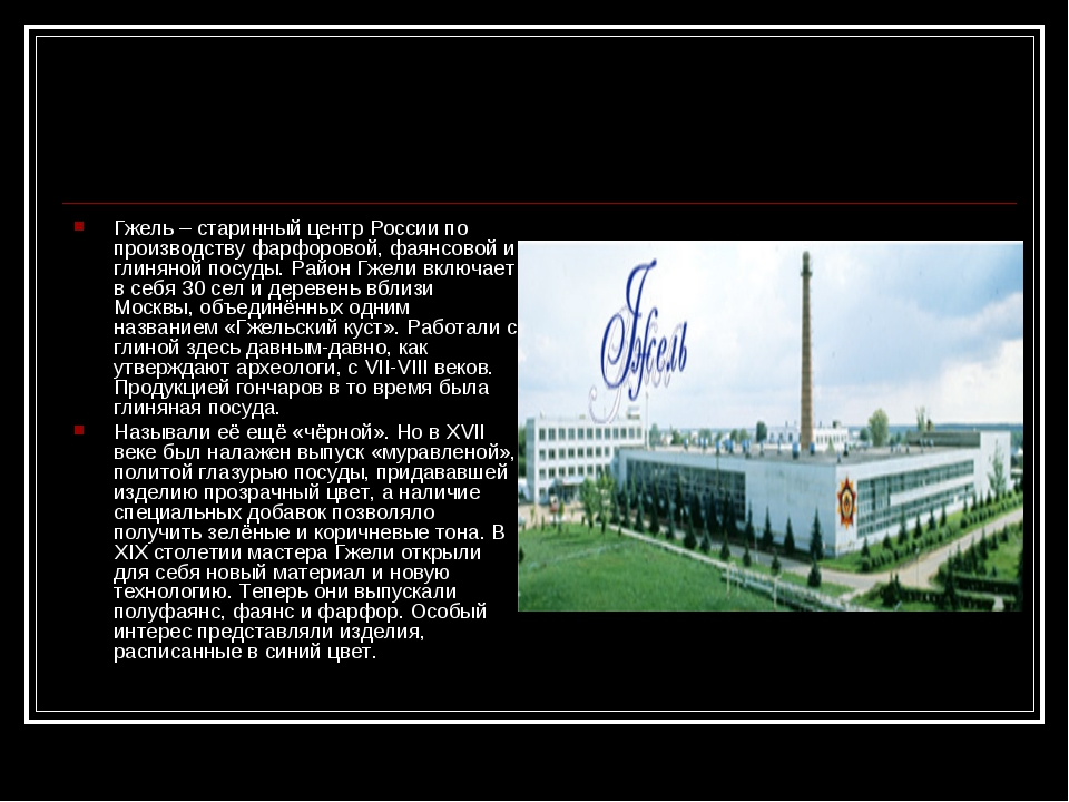 Гжель – старинный центр России по производству фарфоровой, фаянсовой и глинян...