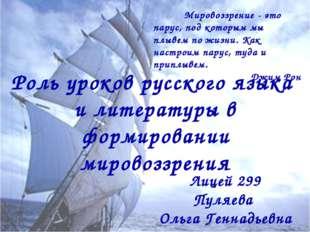 Роль уроков русского языка и литературы в формировании мировоззрения Лицей 29