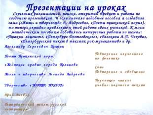 Презентации на уроках Александр Сергеевич Пушкин Поэты Пушкинской поры «Жесто