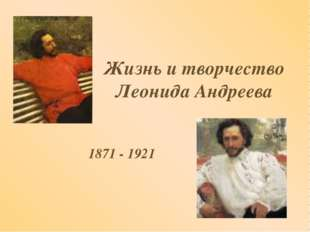 Жизнь и творчество Леонида Андреева 1871 - 1921