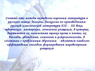 Считаю, что методы активного изучения литературы и русского языка: диалоги, д