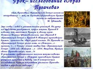 Урок– исследование «Образ Пугачева» «Как Пугачевым «Капитанской дочки» нельзя