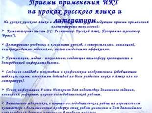 Приемы применения ИКТ на уроках русского языка и литературы На уроках русског