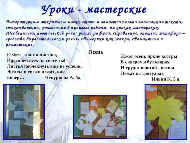 Уроки - мастерские Литературным открытием могут стать и самостоятельно написа...