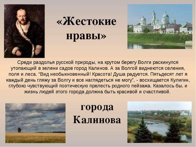 «Жестокие нравы» Среди раздолья русской природы, на крутом берегу Волги раски...