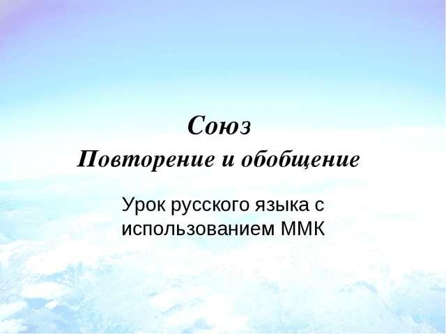 Союз Повторение и обобщение Урок русского языка с использованием ММК