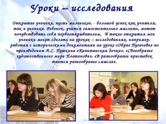 Уроки – исследования Открытие ученика, пусть маленькое, - большой успех как у...