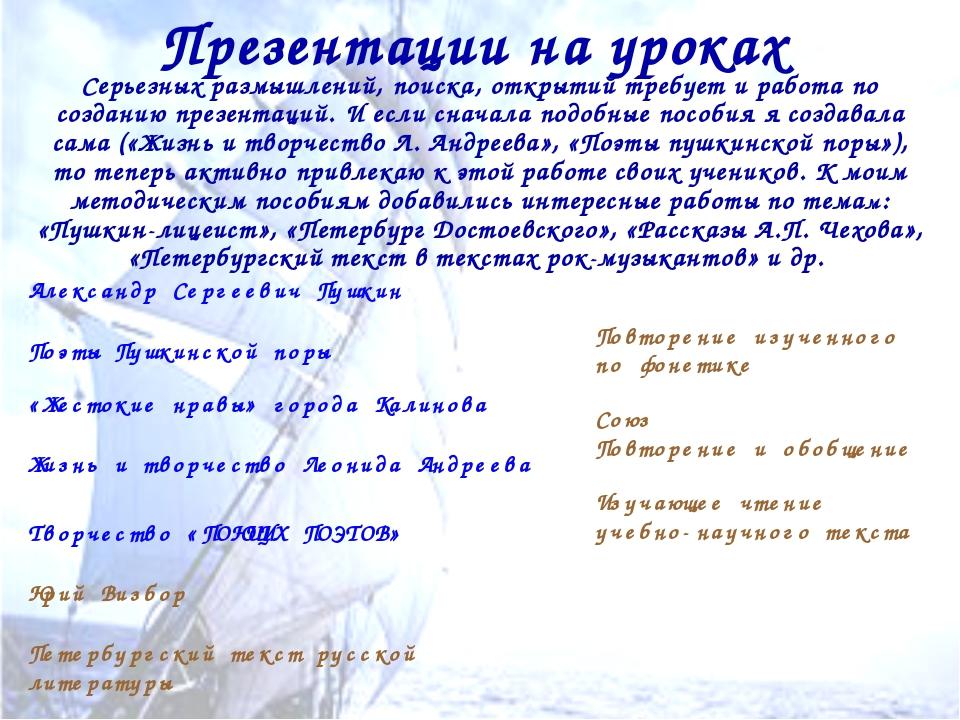 Презентации на уроках Александр Сергеевич Пушкин Поэты Пушкинской поры «Жесто...