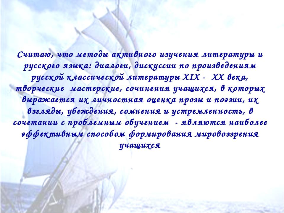 Считаю, что методы активного изучения литературы и русского языка: диалоги, д...