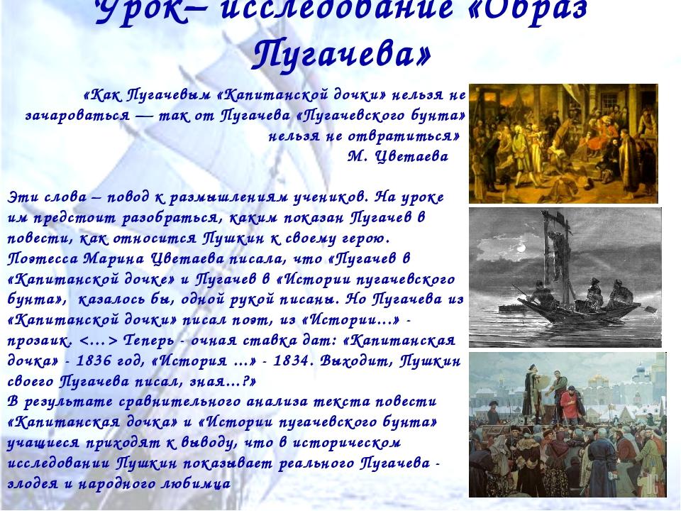 Урок– исследование «Образ Пугачева» «Как Пугачевым «Капитанской дочки» нельзя...