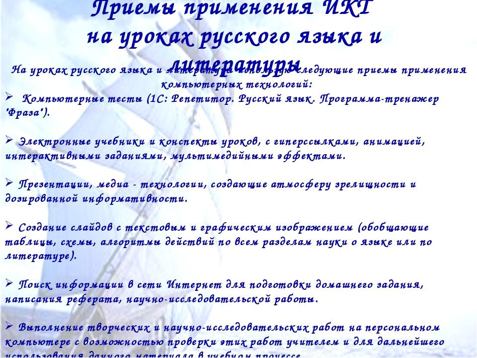 Приемы применения ИКТ на уроках русского языка и литературы На уроках русског...