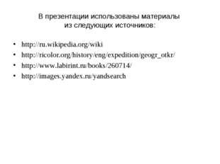 В презентации использованы материалы из следующих источников: http://ru.wikip