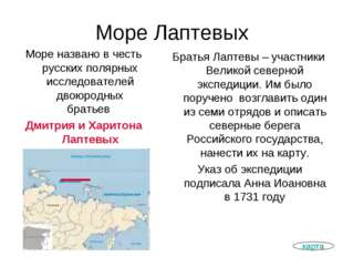 Море Лаптевых Море названо в честь русских полярных исследователей двоюродных