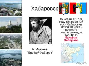 Хабаровск карта Основан в 1858 году как военный пост Хабаровка. назван в чест