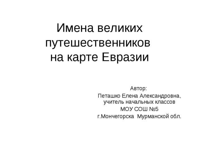 Имена великих путешественников на карте Евразии Автор: Петашко Елена Александ...